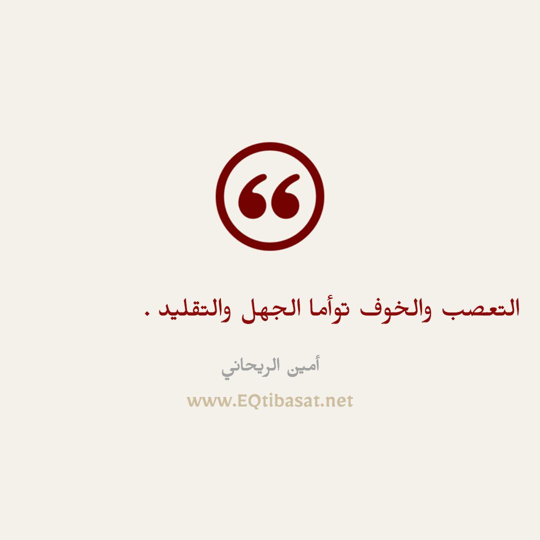 أقتباس مصور - أمين الريحاني