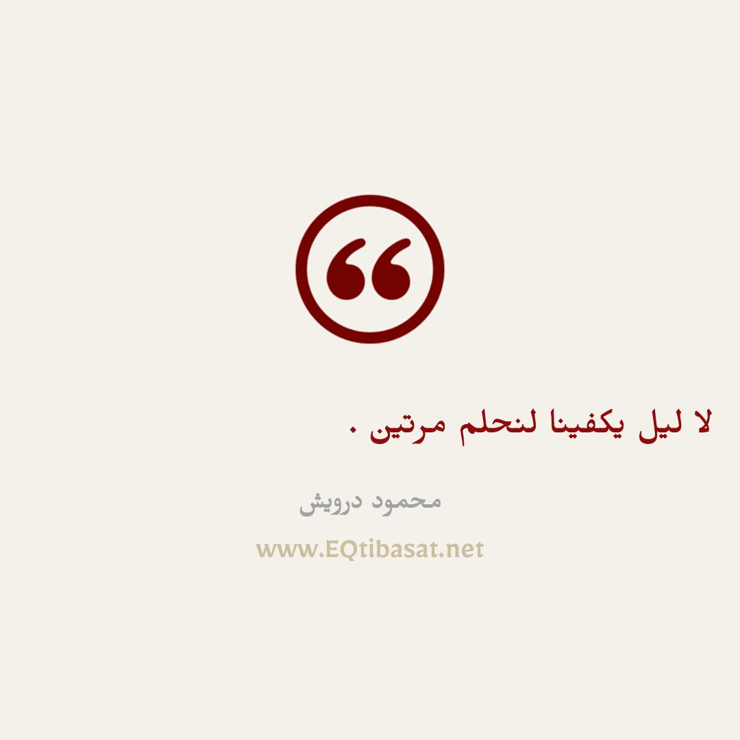 أقتباس مصور - محمود درويش