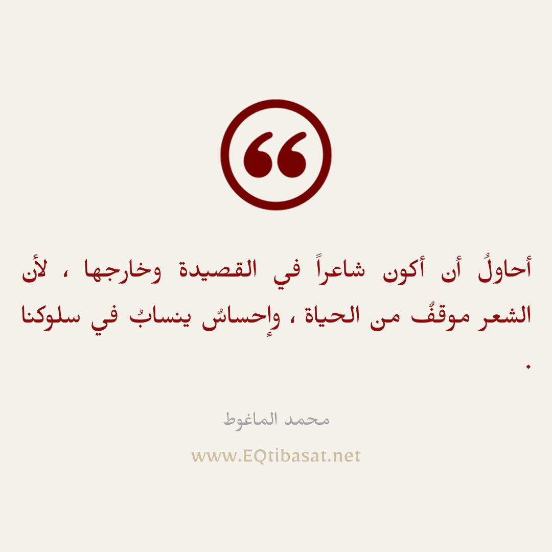 أقتباس مصور - محمد الماغوط