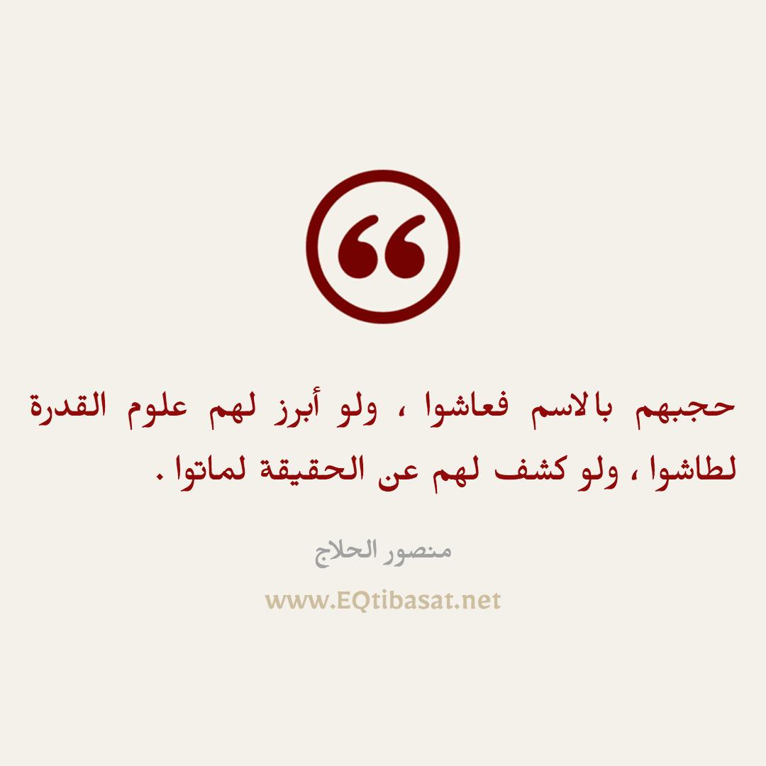 أقتباس مصور - منصور الحلاج