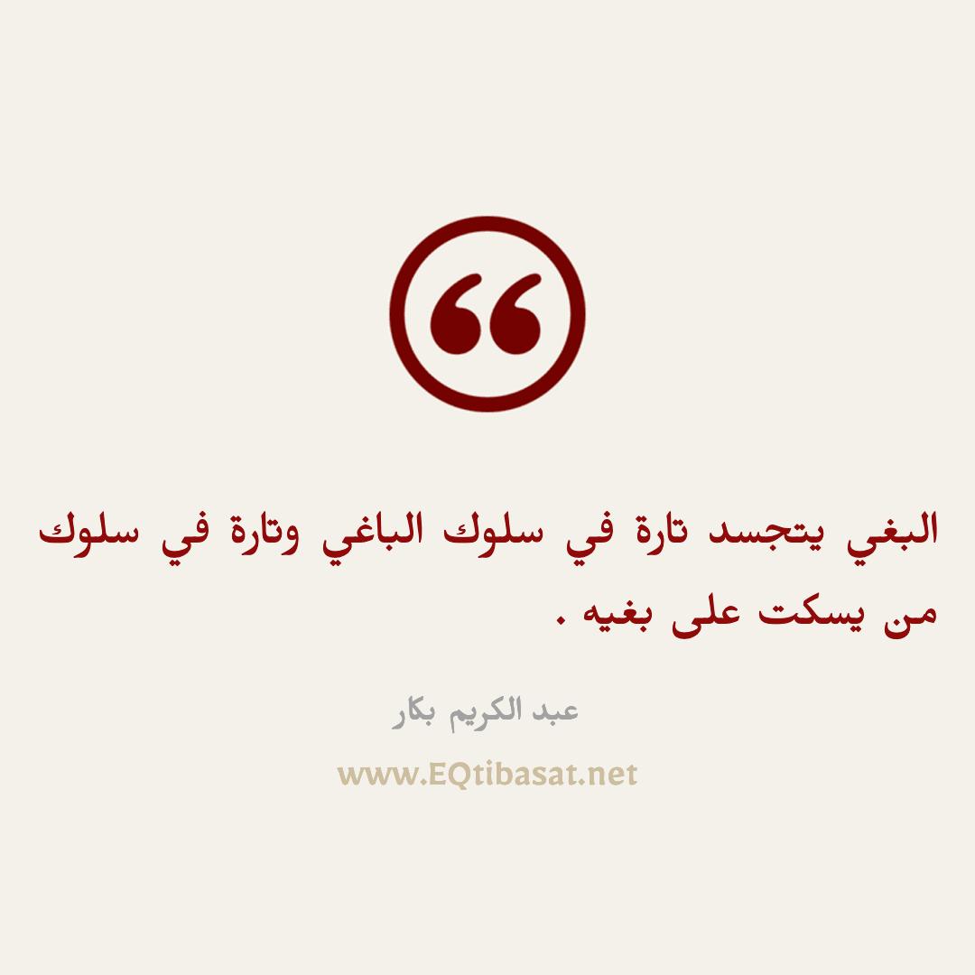 أقتباس مصور - عبد الكريم بكار