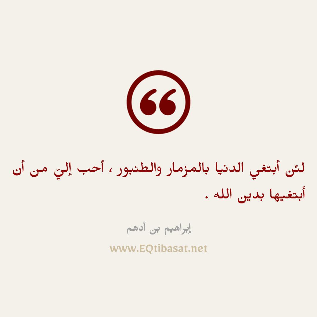 أقتباس مصور - إبراهيم بن أدهم