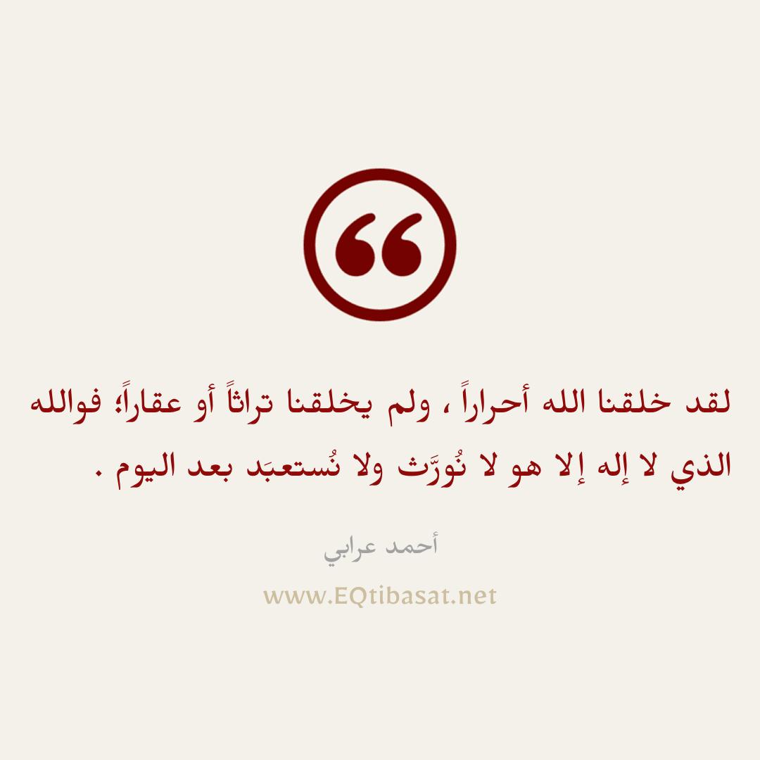 أقتباس مصور - أحمد عرابي